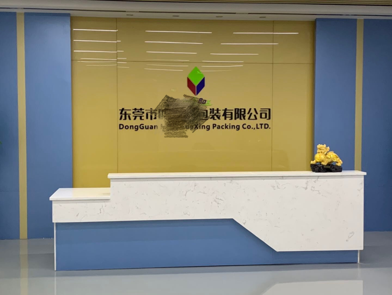 恭喜东莞市XXX包装有限公司获得FSC认证、ISO9001认证